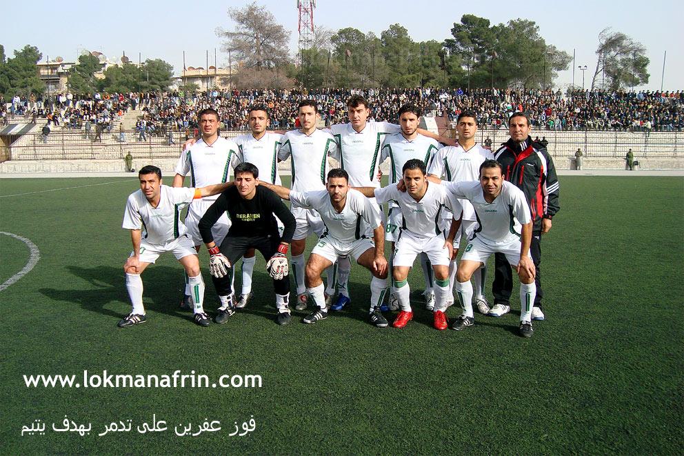 Resultado de imagem para Afrin Sport Club